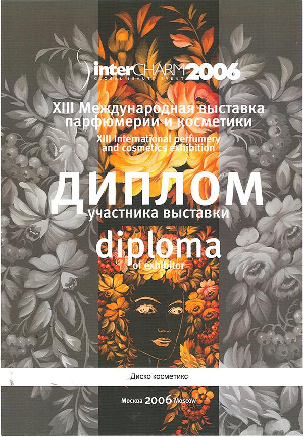 участник выставки парфюмерии и косметики